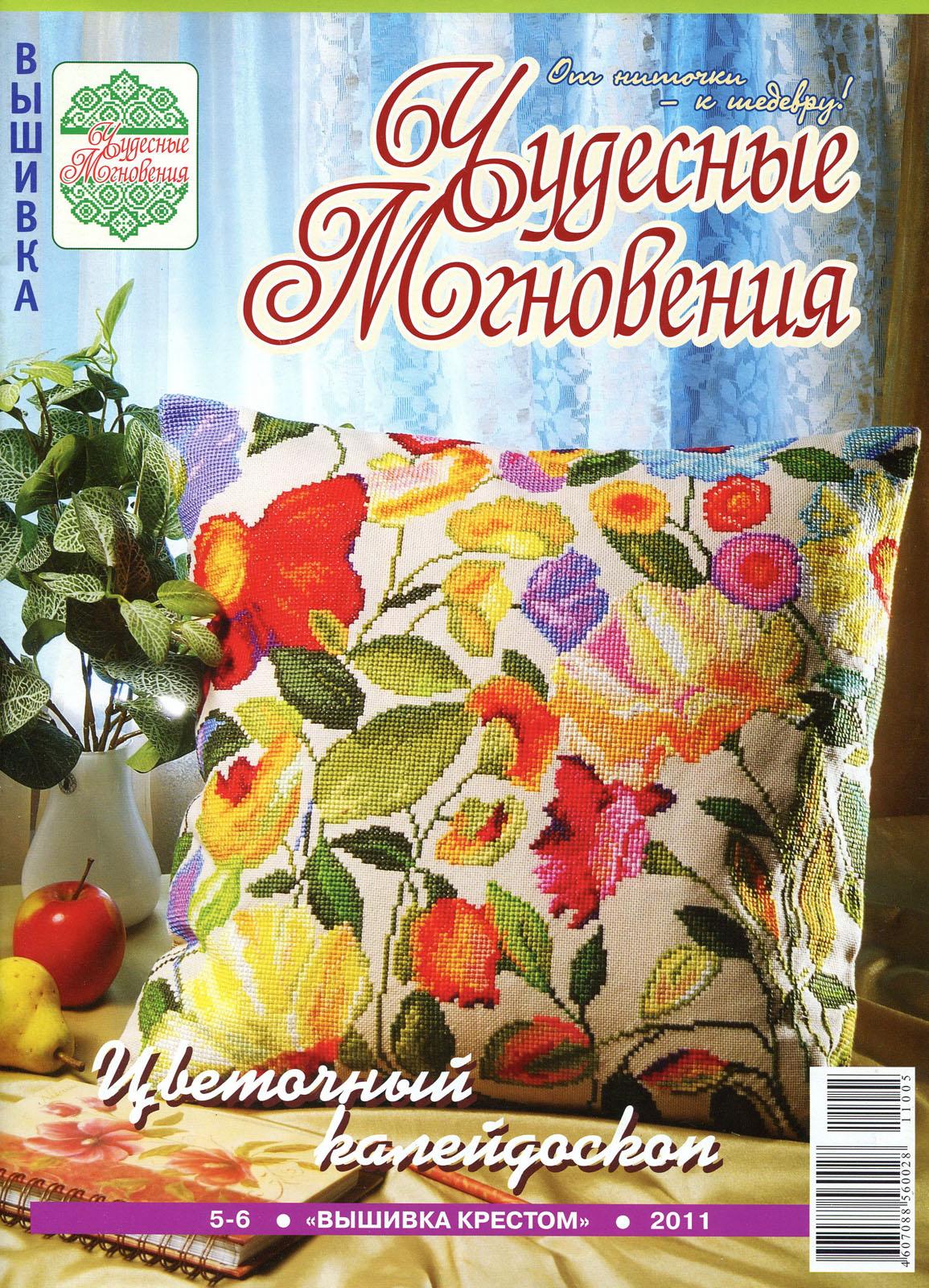 Подписка на журнал чудесные мгновения вышивка крестом