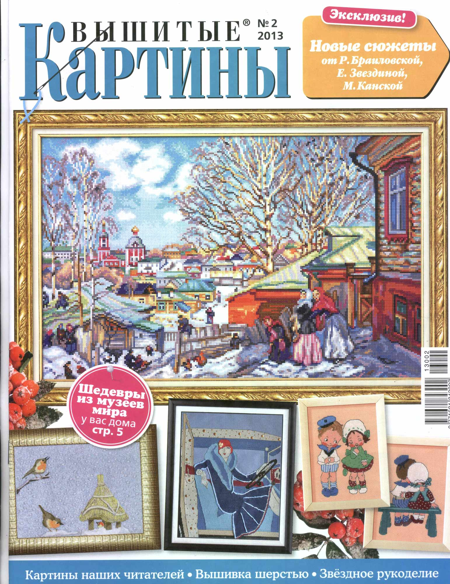 Вышивка крест журнал картины
