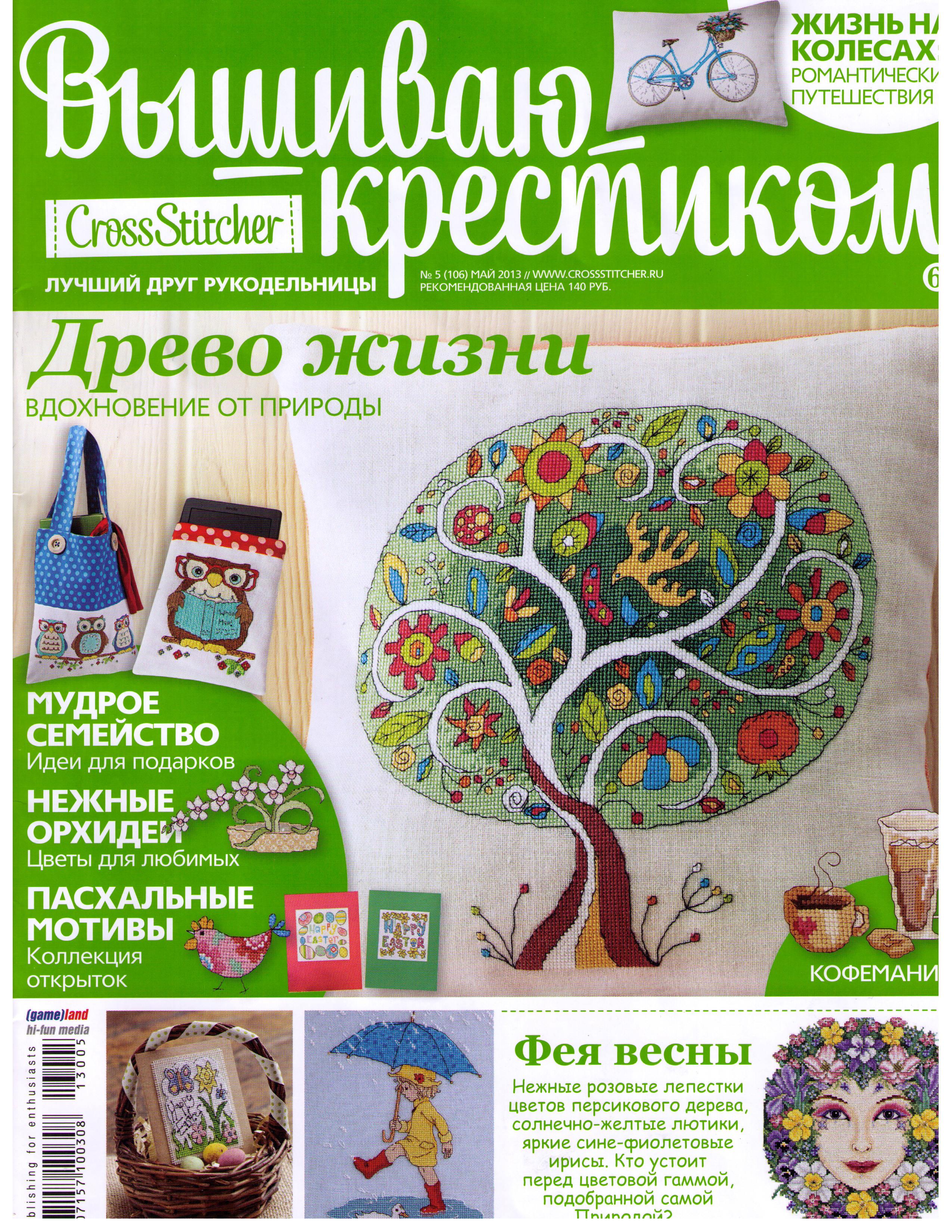 журнал вышиваю крестиком 2009 год