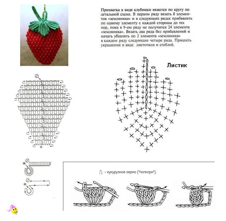 Схемы вязания поделок крючком 32