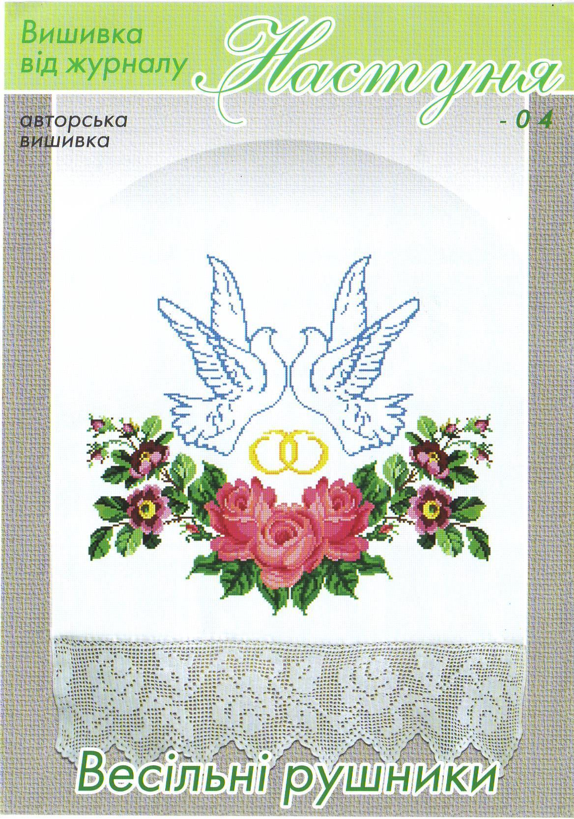 украинская вышивка крестом схема дуб и калина