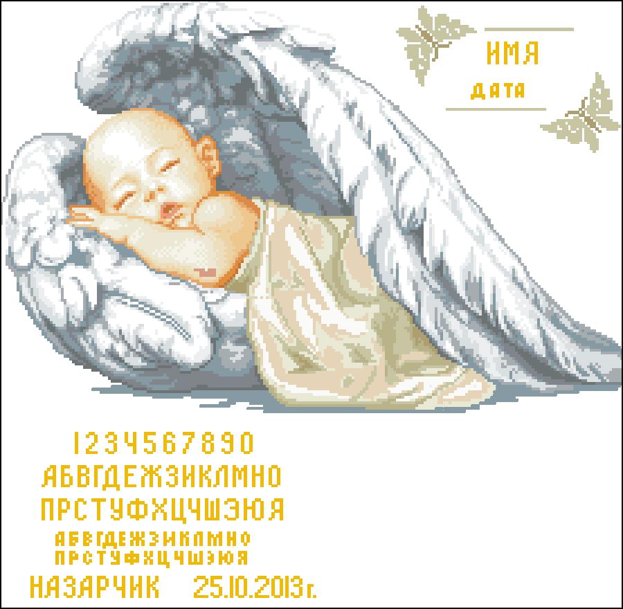 Ангел схема вышивки маленькая