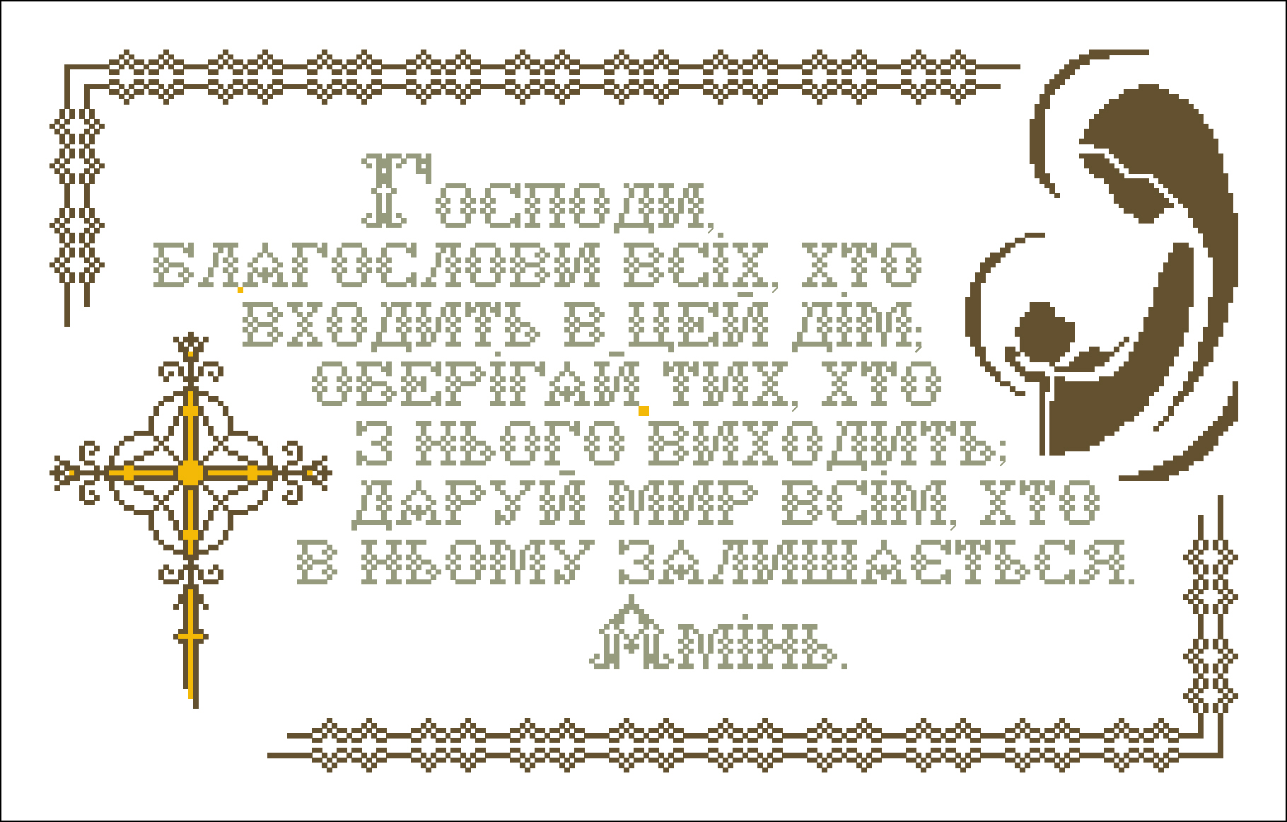 Схема к вышивке молитва - молитвы вышивка бисером схемы - ку.