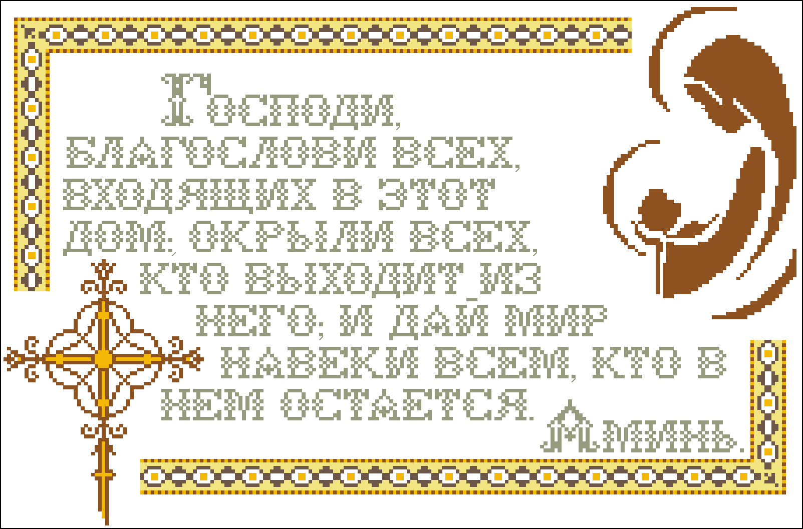 Схема вышивок с молитвами