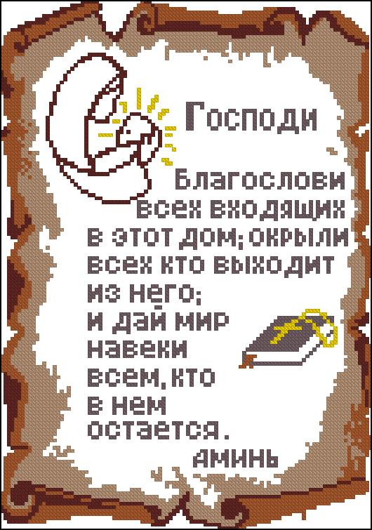 """оберег """"Молитва о доме"""""""