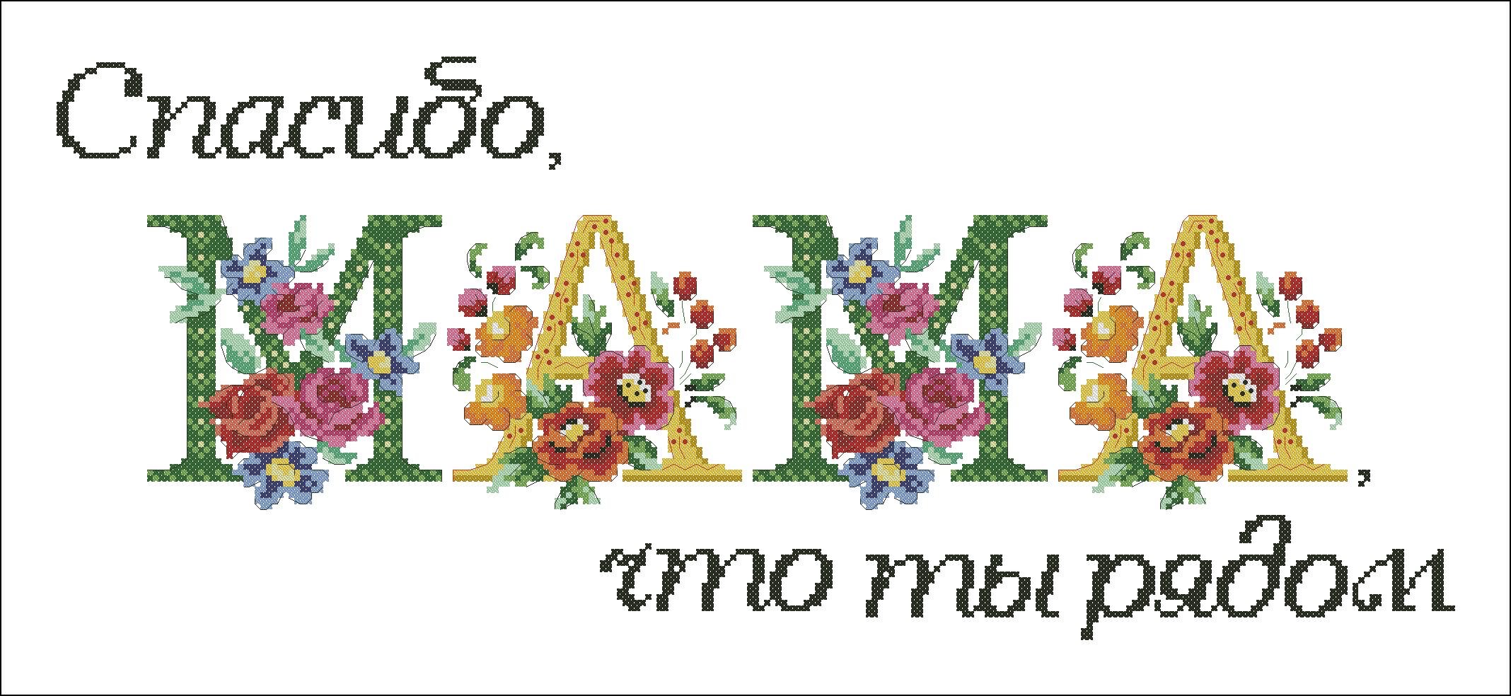 Схема вышивки крестом спасибо мама