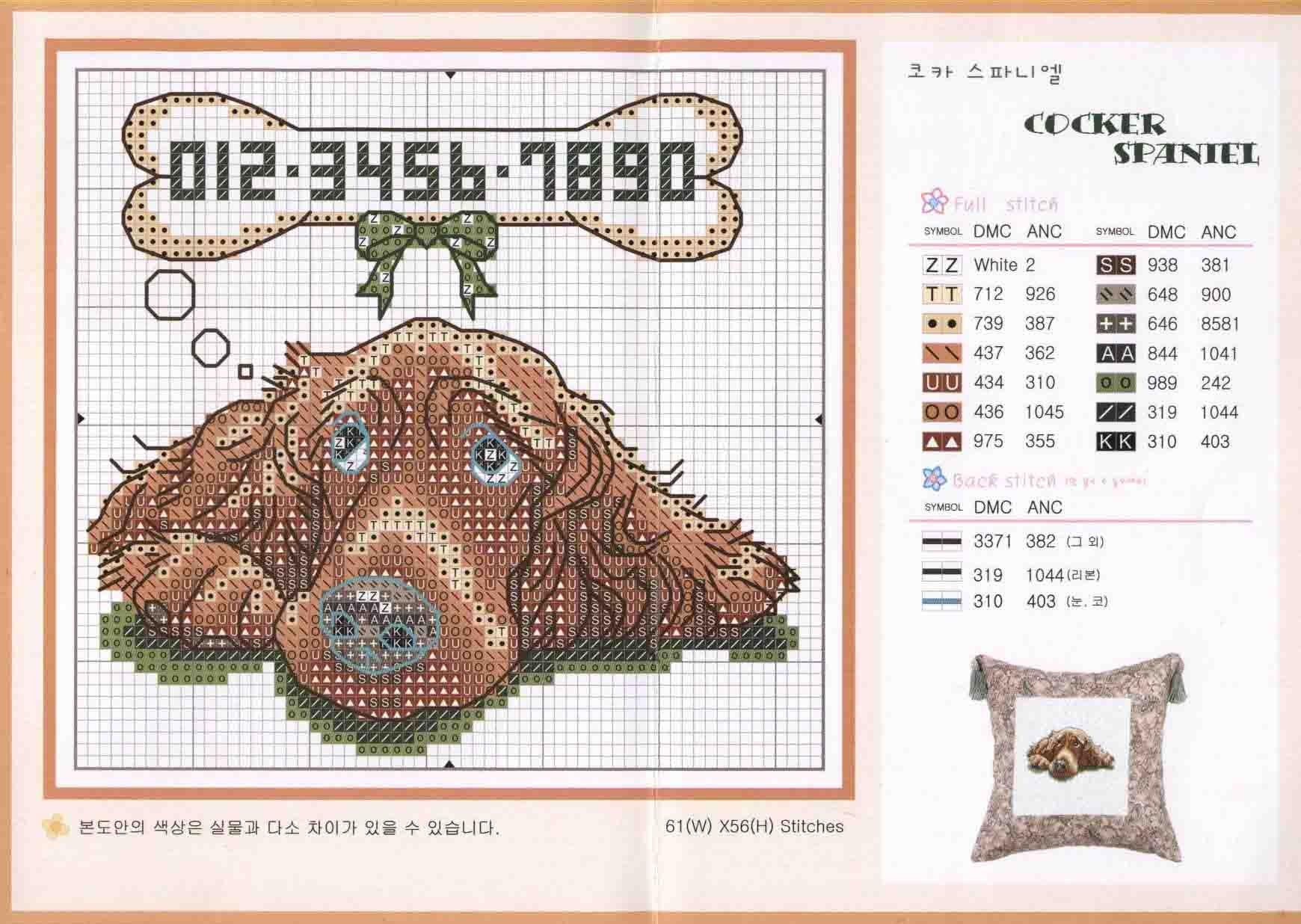 Маленькая вышивка крестом собака