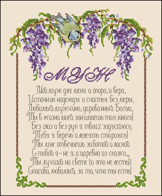 Схемы стихов для вышивки крестом