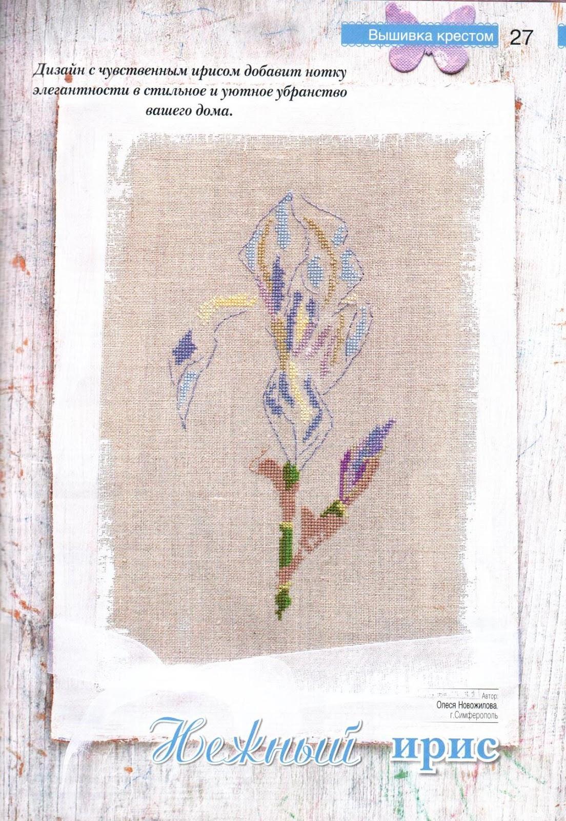 схема вышивки крестом ирисы алиса