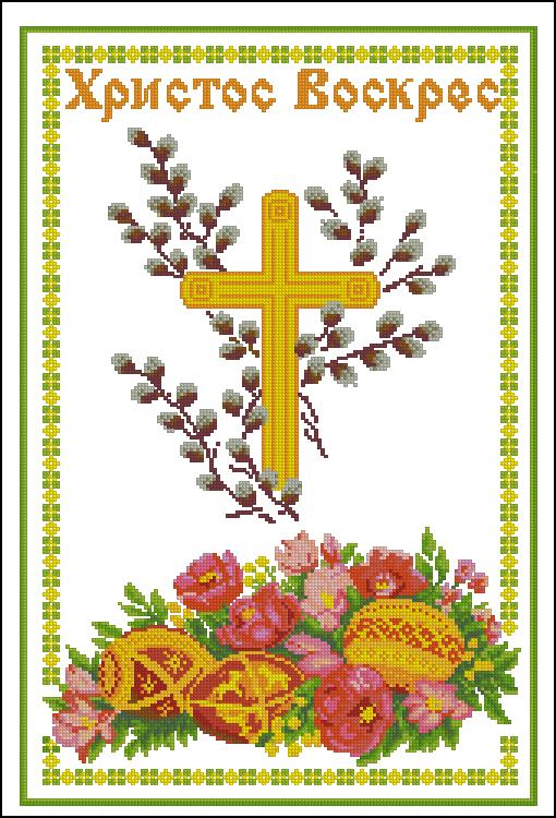 Серветка до Великодня