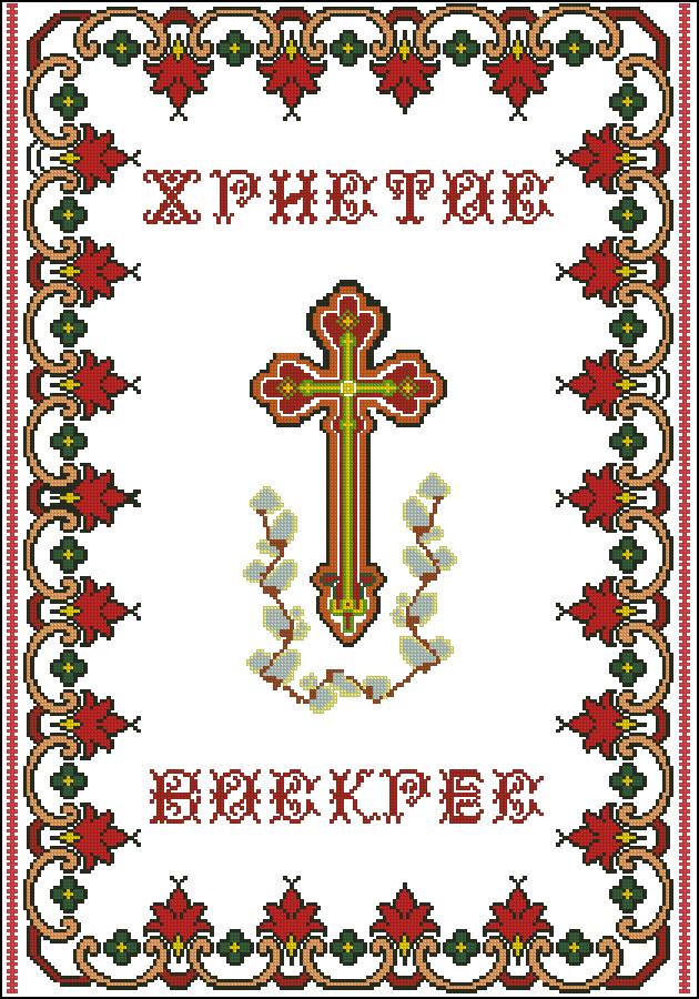Схема вышивки крестом христос